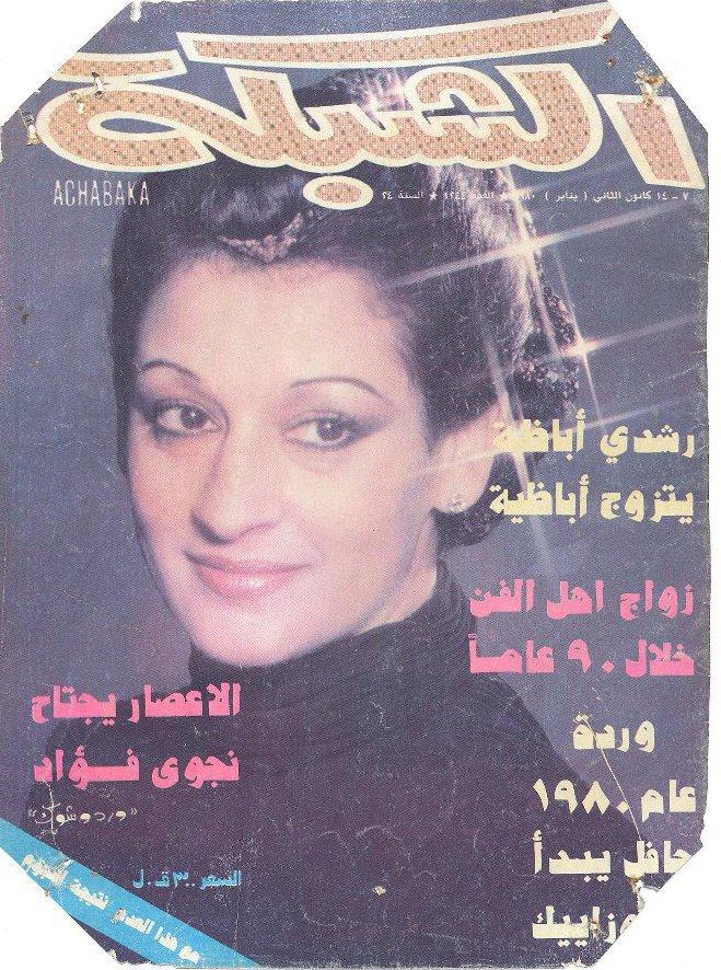 """وردة : عام 1980 حافل """" مجلة الشبكة"""