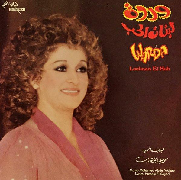 لبنان الحب = Loubnan El Hob
