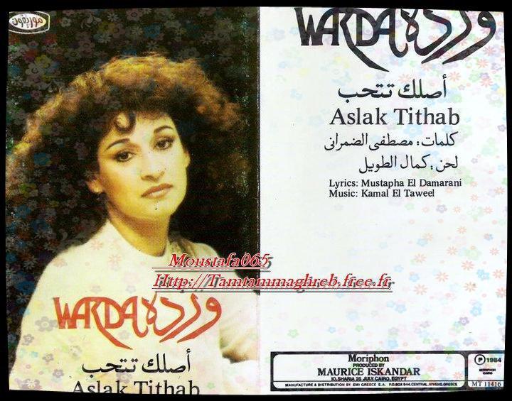 Warda - Aslak Tethab KW 1984  وردة - غلاف كاسيط أصلك تتحب