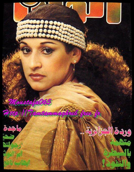 مطربة الأجيال وردة نجمة غلاف مجلة ألوان عام 1983
