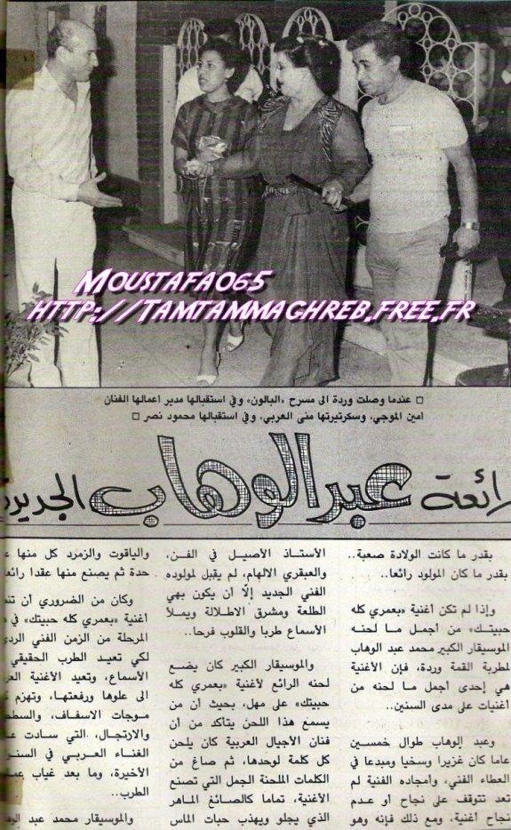 مطربة الأجيال وردة نجمة غلاف مجلة الموعد عام 1985