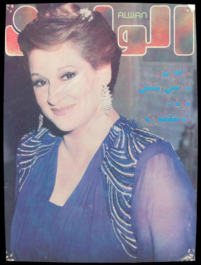 WARDA : Awan Magazine نجمة غلاف مجلة ألوان 1985