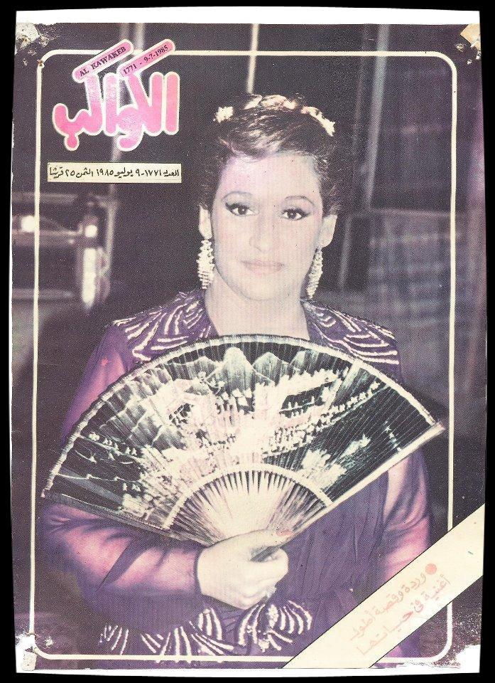 WARDA - Al Kawakib Magazine نجمة غلاف مجلة الكواكب 1985