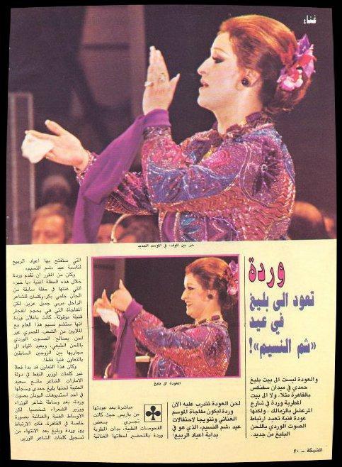 WARDA - Al Chabaka Magazine 1986 مجلة الشبكه