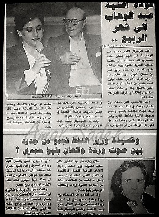 Warda Baligh et Abdelwahab /   وردة ، بليغ حمدي وعبد الوهاب