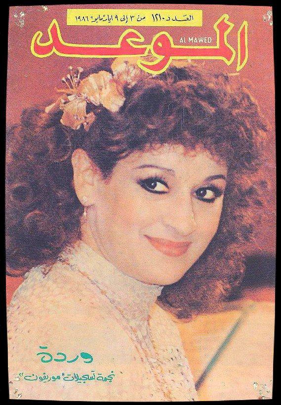 """وردة نجمة غلاف تسجيلات موريفون """" مجلة الموعد 1986"""