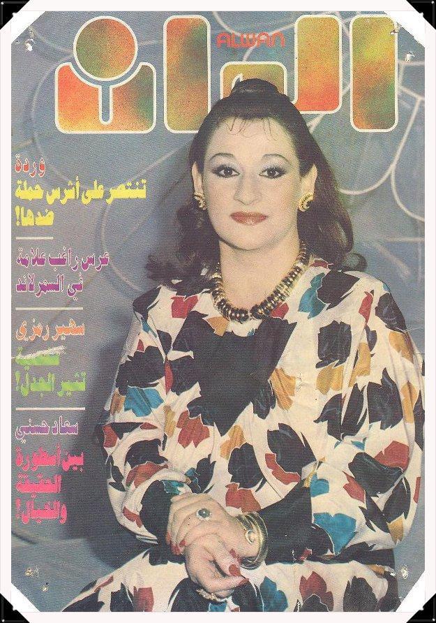 وردة  نجمة غلاف مجلة ألوان  عام 1986