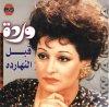 Abl Ennahar da - قبل النهار ده