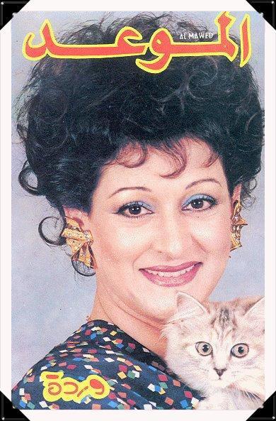 وردة نجمة غلاف مجلة الموعد عام 1987