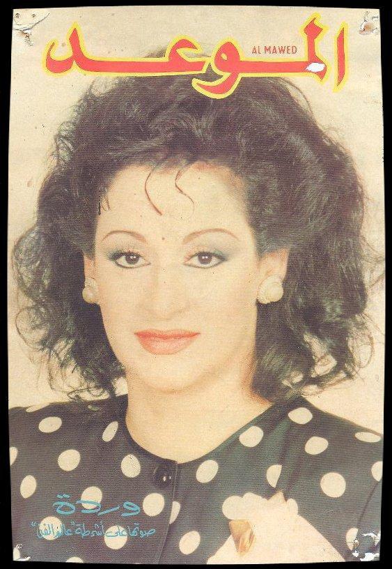 """وردة صوتها على أشرطة عالم الفن """" مجلة الموعد عام 1988"""