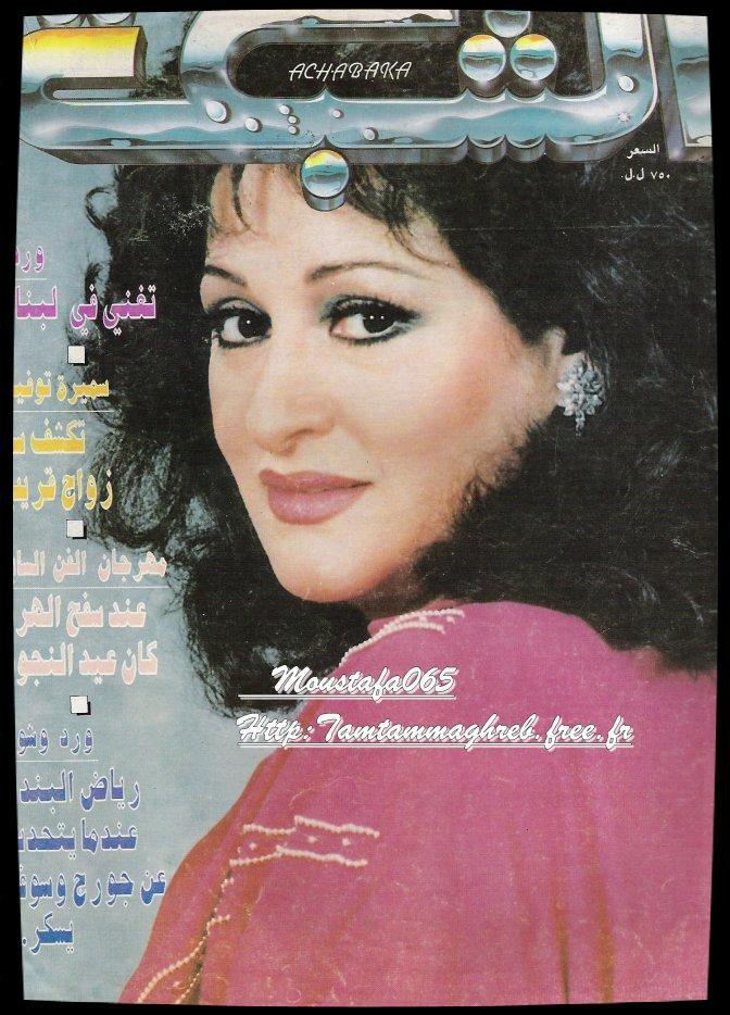 """وردة نجمة غلاف مجلة """" الشبكة """" عام 1991"""