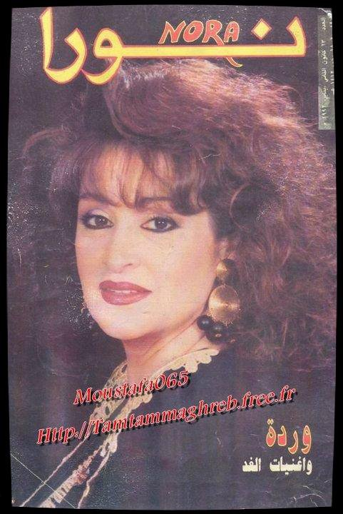 """وردة  نجمة غلاف مجلة  """" نورا """" لعام  1992"""