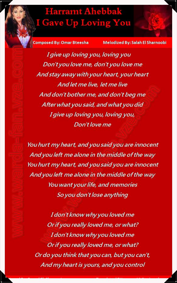 """كلمات أغنية """" حرمت أحبك """" مترجمة إلى اللغة الإنجليزية"""