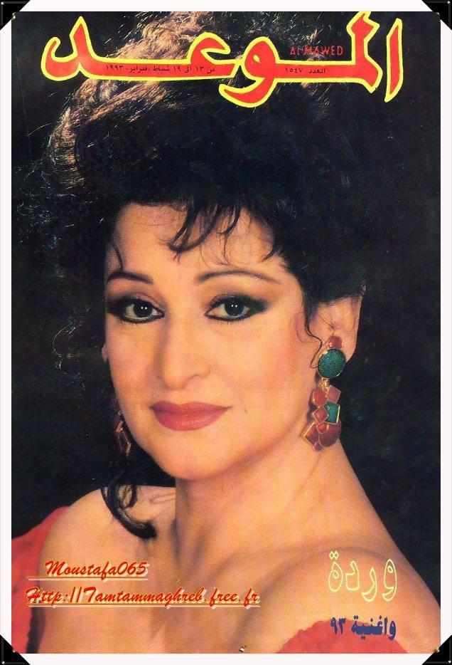 """وردة  نجمة غلاف مجلة  """" الموعد """" لعام 1993"""