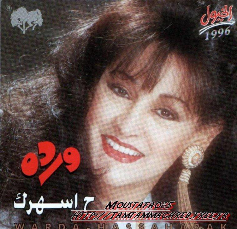WARDA : Hasaharak وردة  غلاف ألبوم ح اسهرك 1996