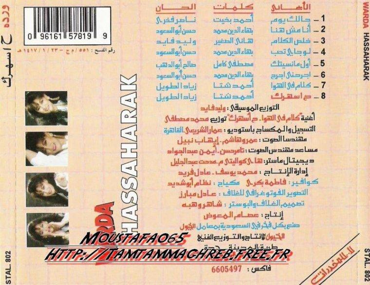 وردة  غلاف ألبوم ح اسهرك 1996