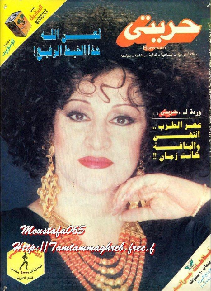 ست الكل وردة نجمة غلاف مجلة حريتي
