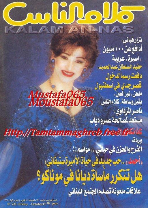 """وردة """" نحمة غلاف مجلة كلام الناس عام 1997"""