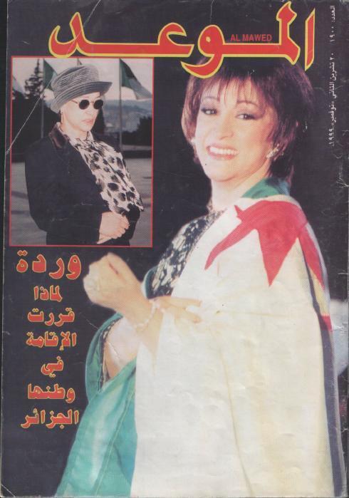 """وردة """" نجمة غلاف مجلة الموعد عام 1999"""