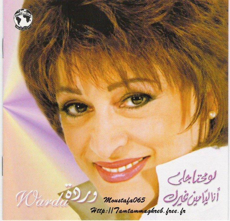 """Warda """" Ana Liya min Gherak """" CD"""