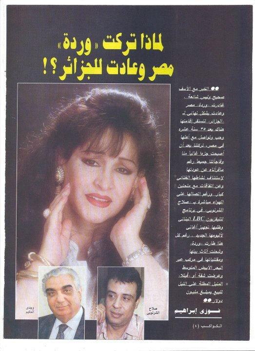 لماذا تركت وردة  مصر وعادت إلى الجزائر ؟