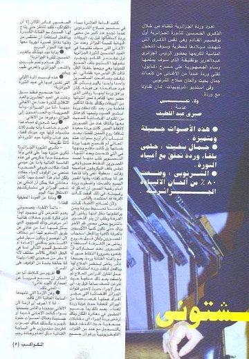 """الفنانة وردة تعود إلى الغناء من أجل الجزائر """" مجلة الكواكب 2004"""