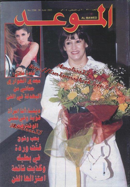 """بحب وشوق غنت وردة في بعلبك وكذبت الشائعات """" مجلة الموعد  2005"""