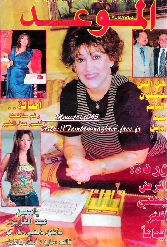 Al Mawed Magazine 2005 مجلة الموعد