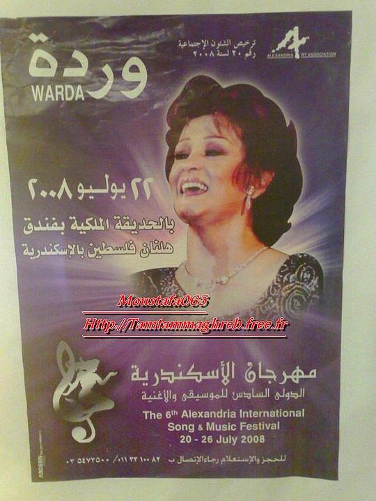 مهرجان الإسكندرية يعيد وردة للغناء بعد غياب 10سنوات