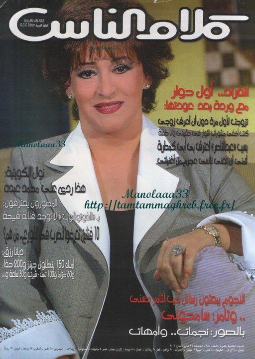 ست الكل وردة نجمة غلاف مجلة كلام الناس