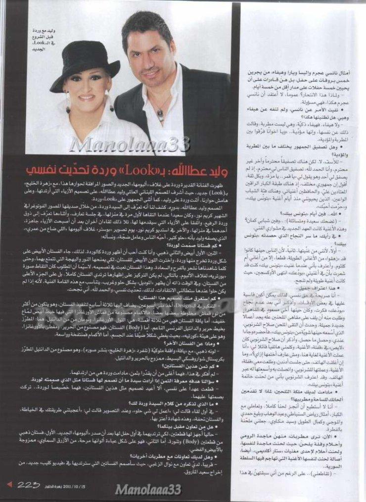 السيدة وردة في مجلة زهرة الخليج