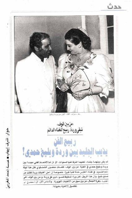 "Warda Eldjazairia "" Min Bin Olouf "" Mai 1986"