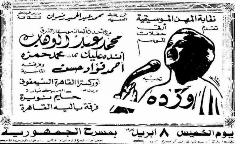 """وردة الجزائرية """" انده عليك بالحب """"  حفل 8-4-1982"""