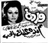 """وردة الجزائرية """" إعلان أغنية أنده عليك بالحب عام 1982"""