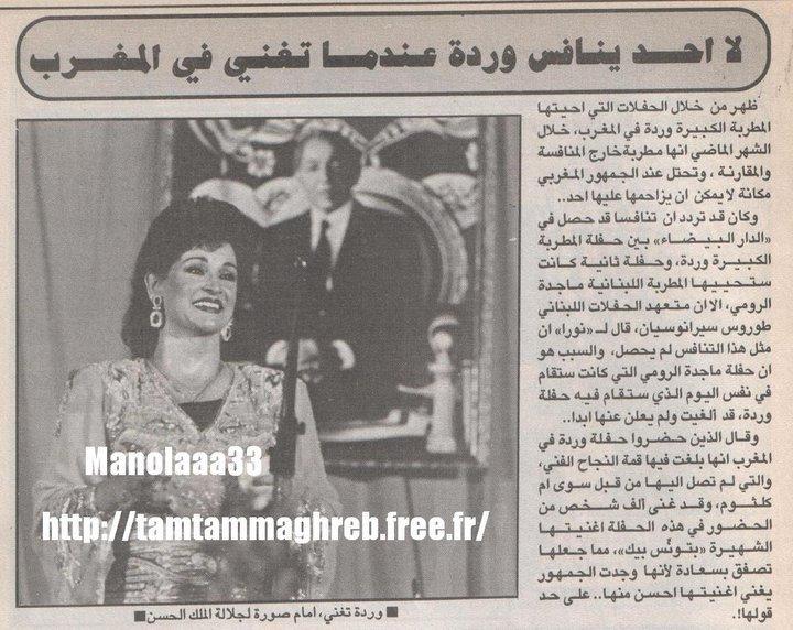 لا أحد ينافس وردة عندما تغني في المغرب