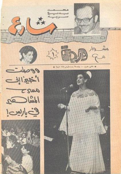 """1979 وردة الجزائرية في شارع النجوم """" مجلة الموعد"""