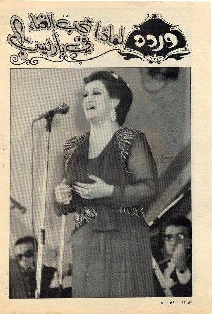 مطربة الأجيال وردة  نجمة غلاف مجلة الموعد 1985