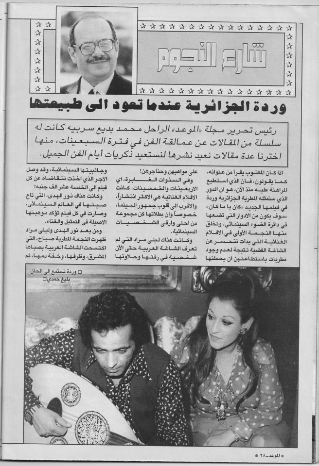 WARDA : Al Mawed Magazine ""