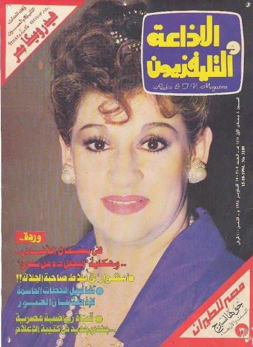 مطربة الأجيال وردة  نجمة غلاف مجلة الإذاعة والتلفزيون
