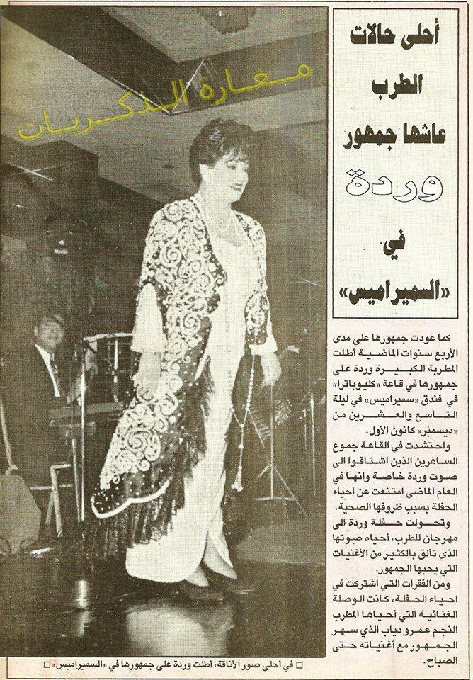 WARDA : Al Mawed Magazine 1995