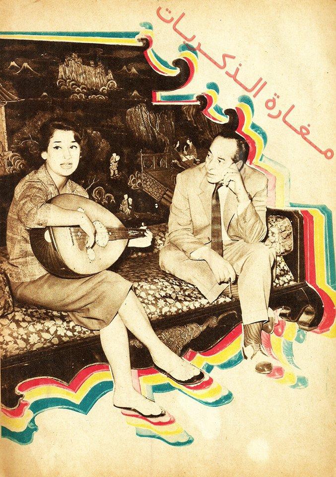 Warda avec le parolier Saleh Gawdat 1960