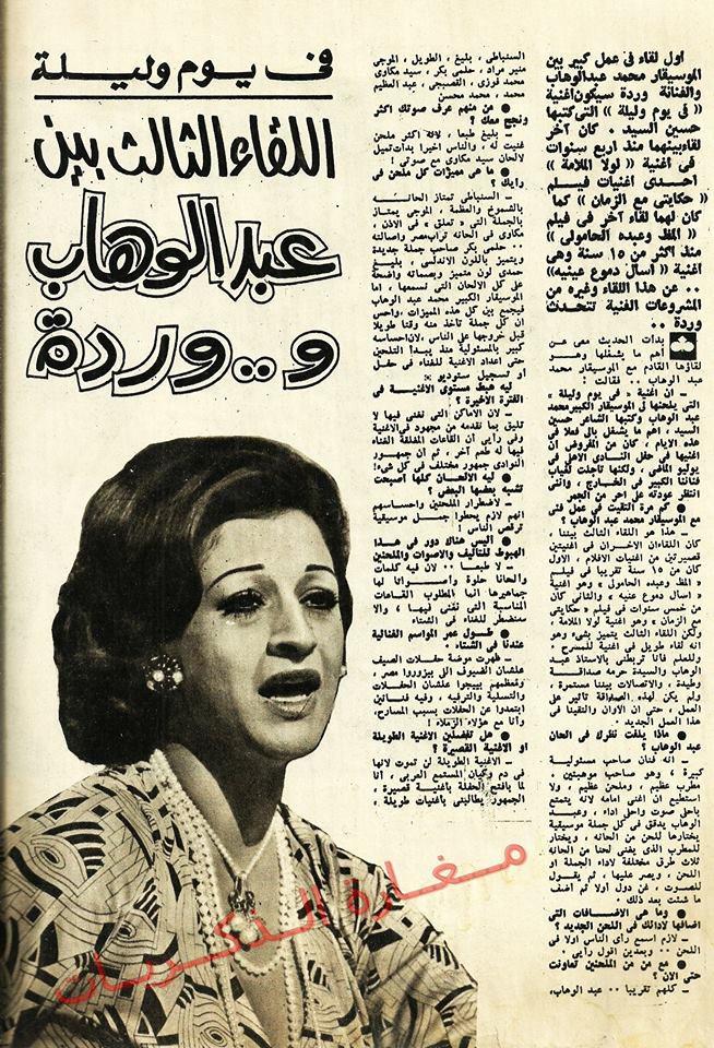 WARDA : Al Kawakib Magazine 1978