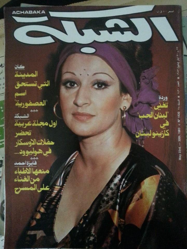 مطربة الأجيال وردة نجمة غلاف مجلة الشبكة عام 1983
