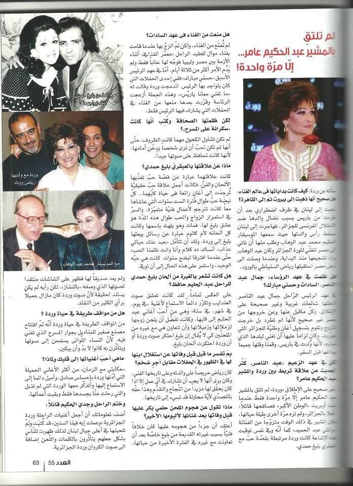 WARDA : Sawa Magazine - Interview avec Wagdi Al Hakim