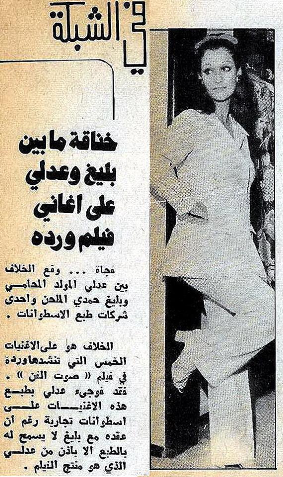 خناقة بين بليغ حمدي وعدلي على أغاني فيلم وردة الجزائرية