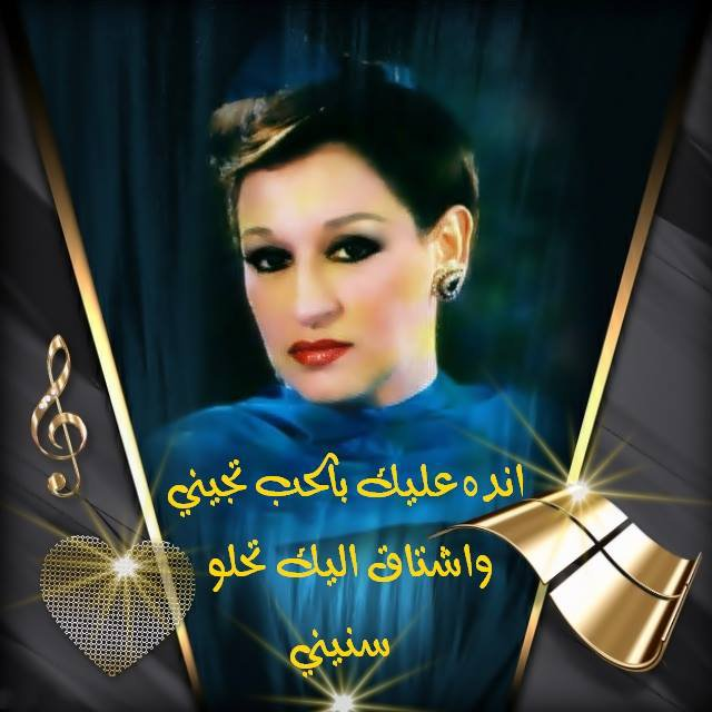 Warda AL Jazairia - مطربة الأجيال وردة الجزائرية