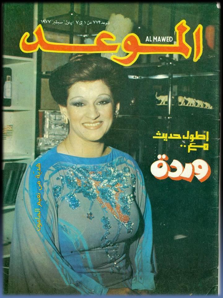 مطربة الأجيال وردة نجمة غلاف مجلة الموعد - سبتمبر ١٩٧٧