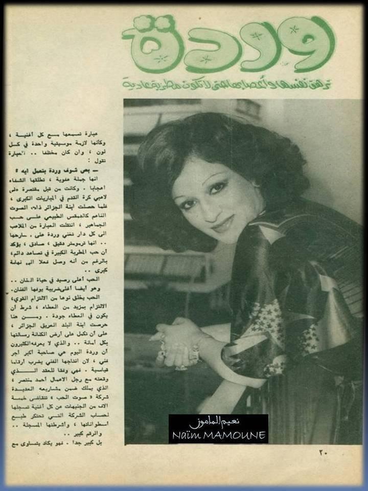 Al Mawed Magazine - Warda 1975  مجلة الموعد - وردة
