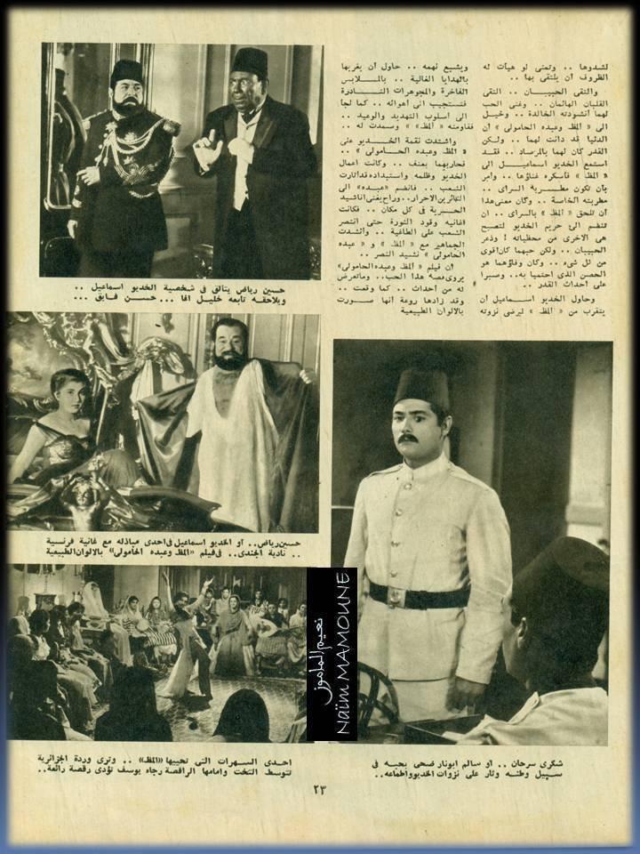 Al Kawakeb Magazine - Warda 1962  مجلة الكواكب  - وردة