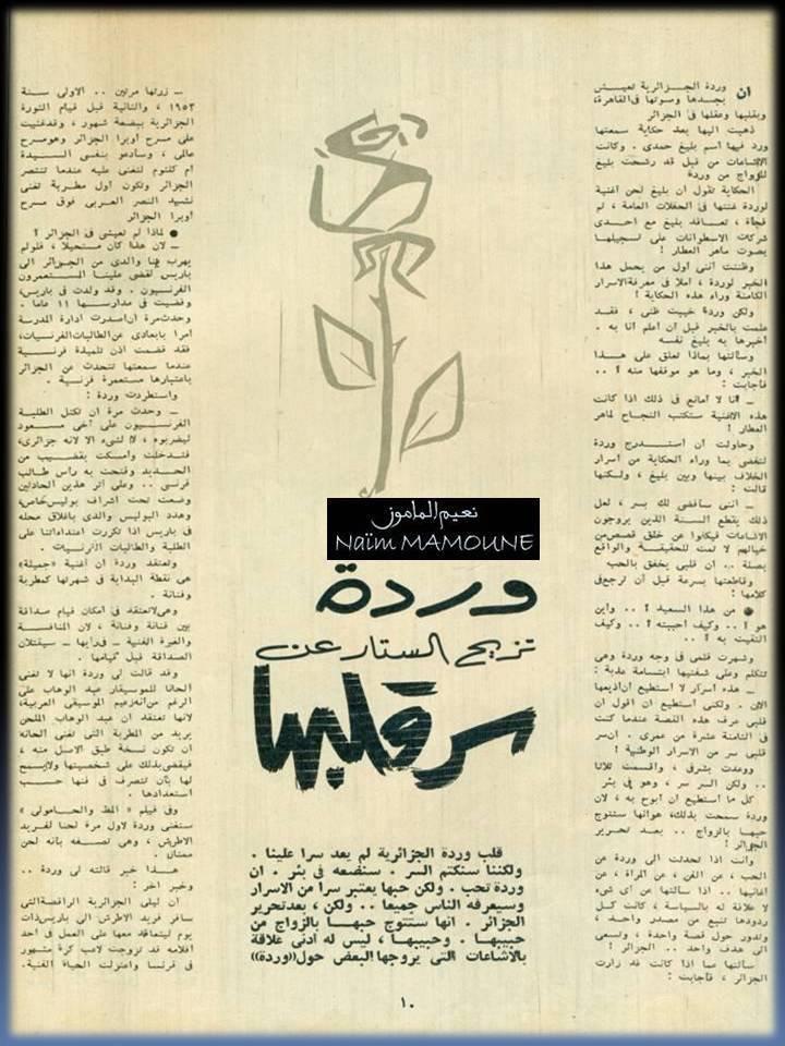 وردة - مجلة الكواكب 21 نوفمبر 1961